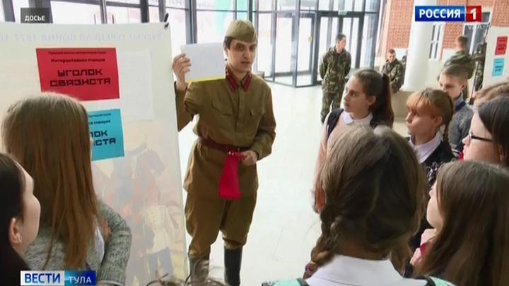 Тульских школьников ждет «Путь к Победе»