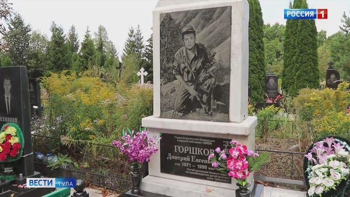 В Туле почтили память Героя России Дмитрия Горшкова