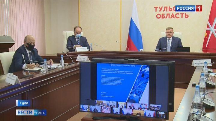 Губернатор Алексей Дюмин принял участие в заседании рабочей группы Госсовета