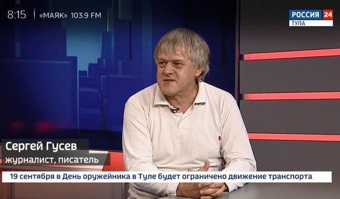 Интервью. Сергей Гусев