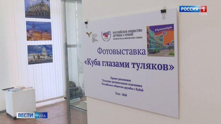 В Выставочном зале Тулы открылась фотовыставка «Куба глазами туляков»