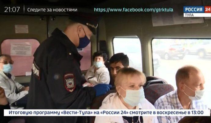 Россия 24 Тула. Эфир от 16.09.2020