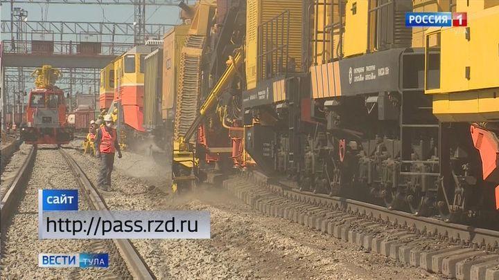 В Тульской области из-за ремонта путей изменится организация движения поездов