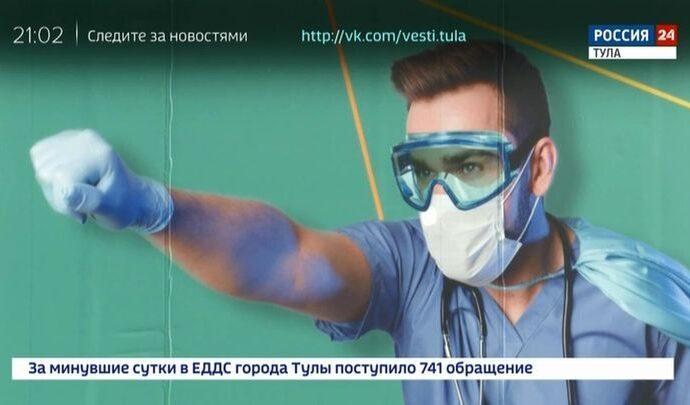 Россия 24 Тула. Эфир от 15.09.2020