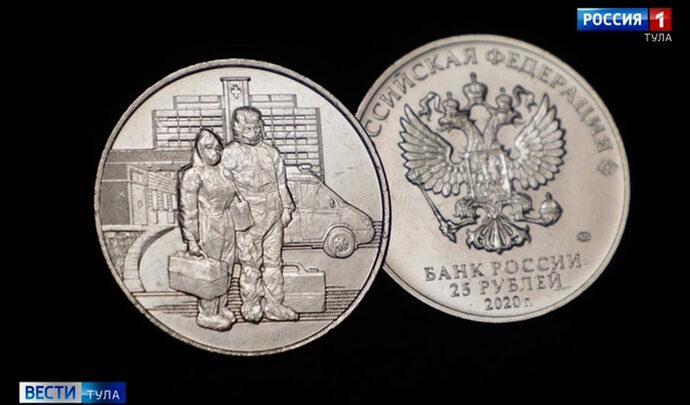 Банк России выпустил монету в честь медиков