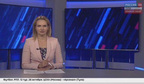 Россия 24 Тула. Эфир от 23.10.2020