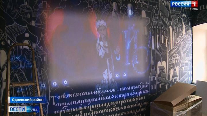 О княжестве Одоевском расскажут с помощью современных технологий
