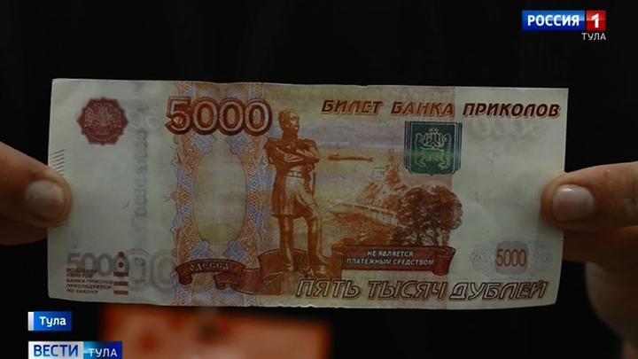 Туляк расплатился за продукты билетом банка приколов