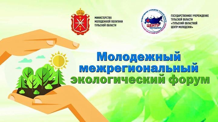 Молодёжный экологический форум