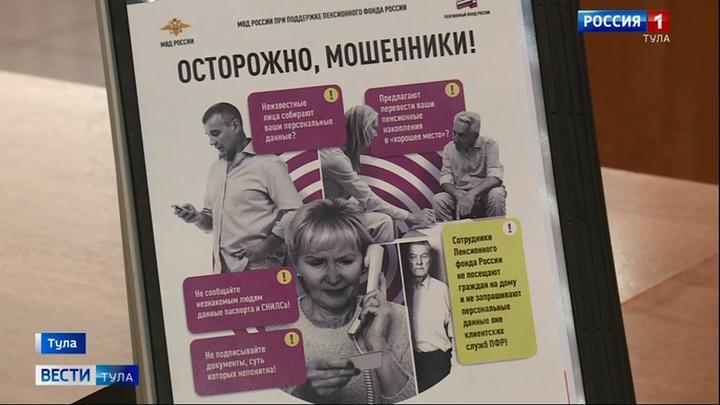 Пенсионеры региона идут на поводу у распространителей фейков