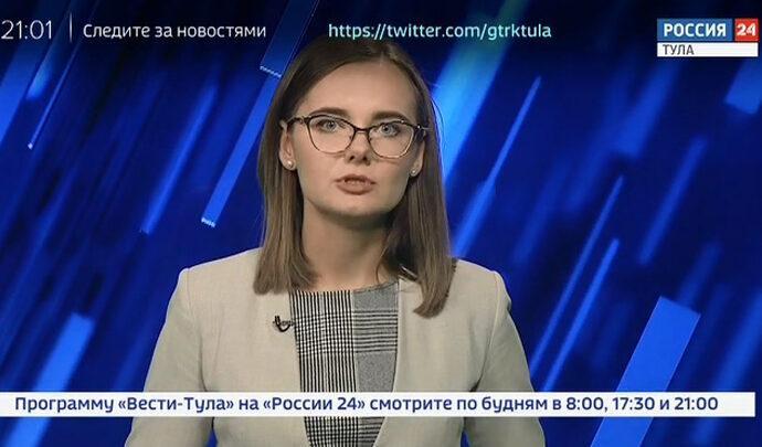 Россия 24 Тула. Эфир от 13.10.2020