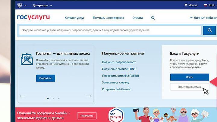 Портал госуслуг – самый посещаемый государственный сайт в мире