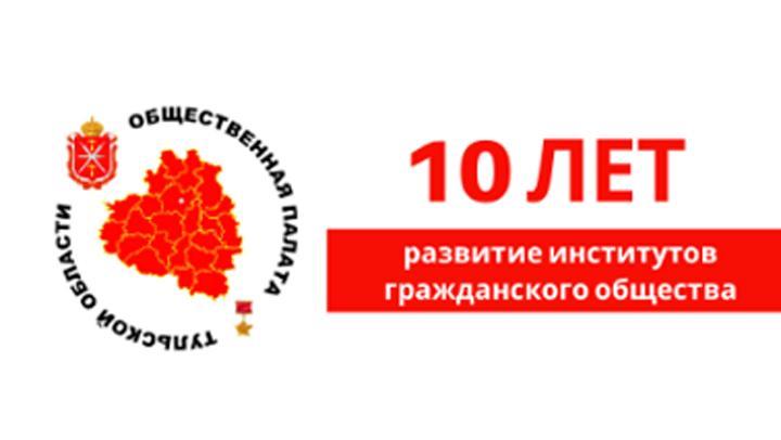 Общественной палате Тульской области исполнилось 10 лет