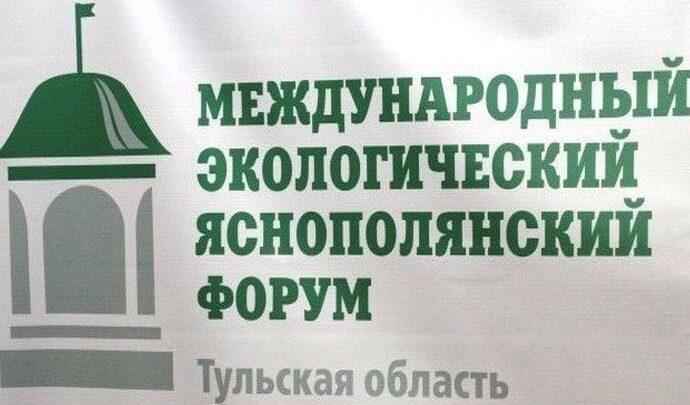 XIV Яснополянский Международный экологический Форум стартовал в Тульской области