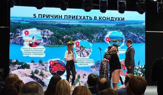 Кондуки стали победителем конкурса туристско-рекреационных кластеров