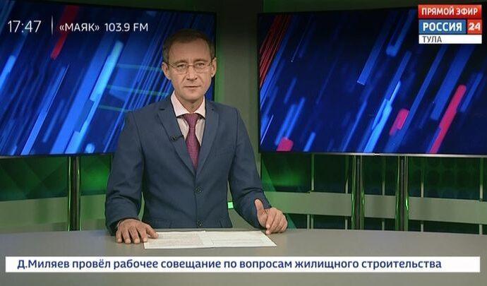 Россия 24 Тула. Эфир от 09.10.2020