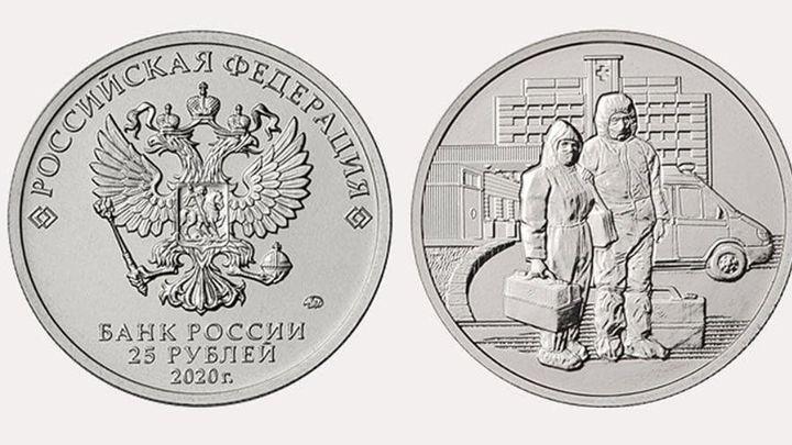 Монета в честь медиков появилась в обращении