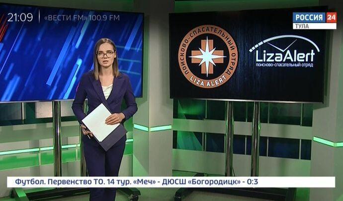 Россия 24 Тула. Эфир от 15.10.2020