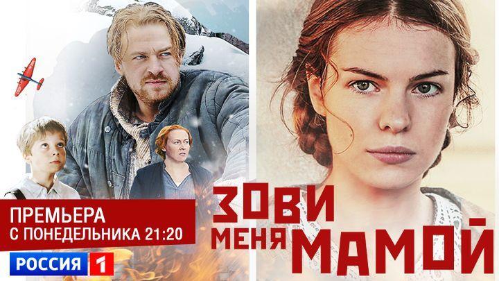 Премьера на телеканале «Россия»!