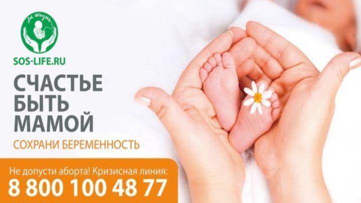 Туляки смогут обратиться на всероссийскую кризисную линию по вопросам незапланированной беременности
