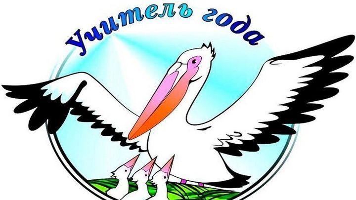 Учителей Тульской области приглашают на конкурс