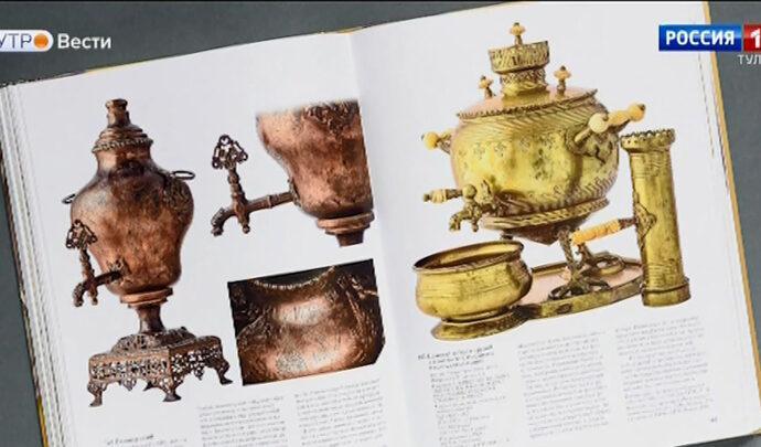 Исторический музей собрал свои самовары в книгу и привез в Тулу