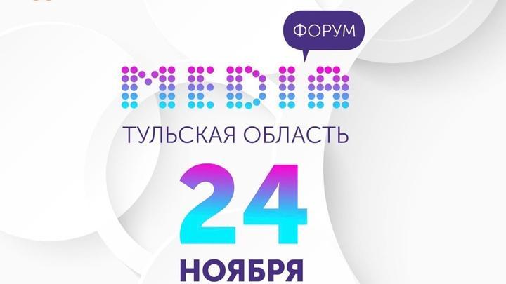 Тульский областной медиа форум пройдет онлайн