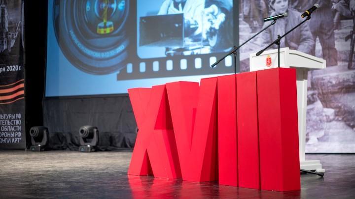 XVIII Международный фестиваль военного кино им. Юрия Озерова
