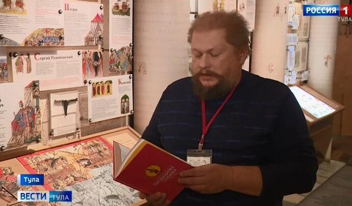 Туляки выпустили книгу, написанную «лихим» языком