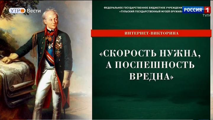 В тульском музее оружия расскажут о генералиссимусе  Суворове
