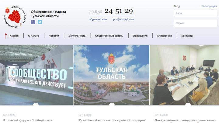 Туляки могут обратиться в онлайн-приемную Общественной палаты