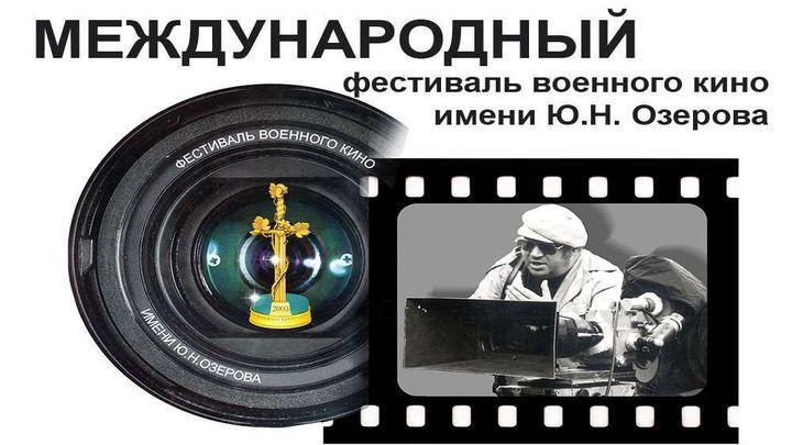В Туле пройдет ХVIII международный фестиваль военного кино имени Юрия Озерова
