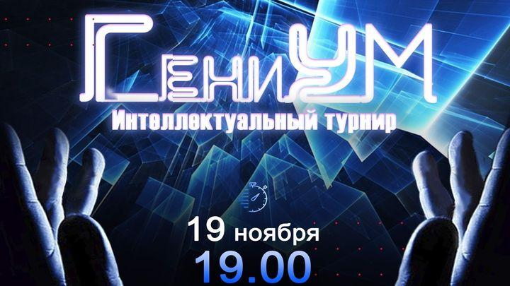 Туляков приглашают поучаствовать в турнире «ГениУм»