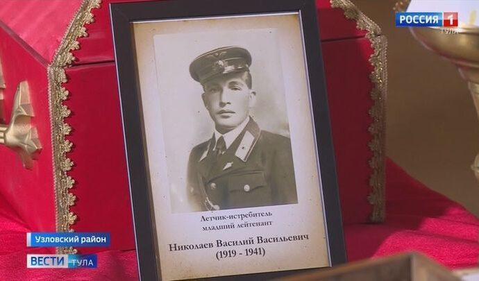 80 лет спустя лётчик из Узловой вернулся с войны в родной край