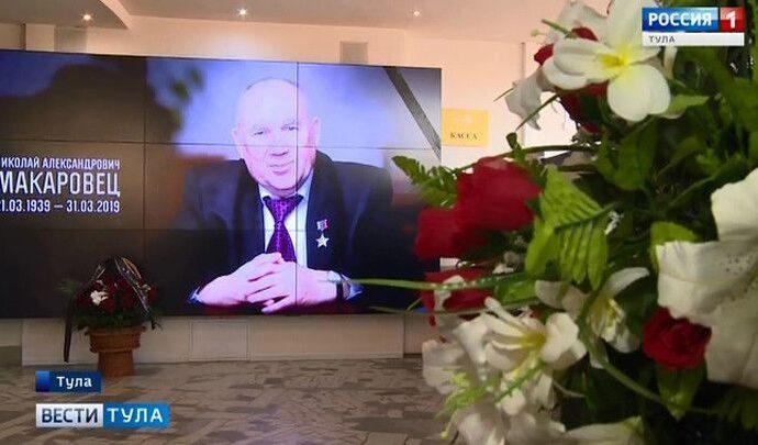 В Туле появится мемориальная доска Николаю Макаровцу