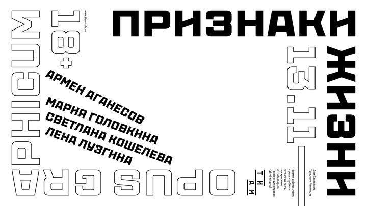 Художники расскажут о своей самоизоляции в Доме Белявского