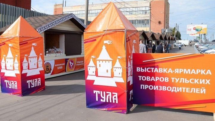 Местные производители встретятся с туляками на выставке-ярмарке
