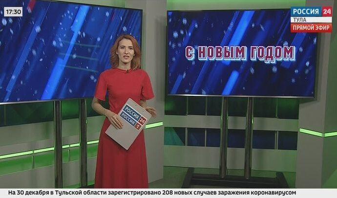 Россия 24 Тула. Эфир от 30.12.2020