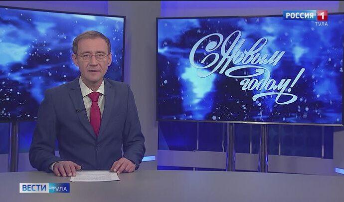 Вести Тула. Эфир от 31.12.2020