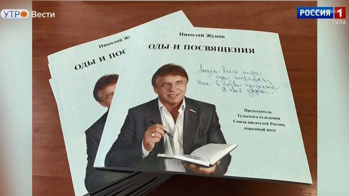 Тульский поэт представит сборник, посвященный Кремлю