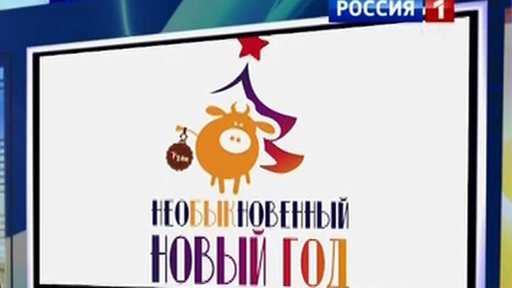 В регионе стартовал «Необыкновенный Новый год»