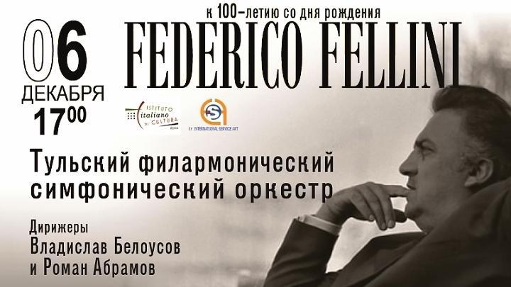 Тульский симфонический оркестр исполнит мелодии из фильмов Феллини