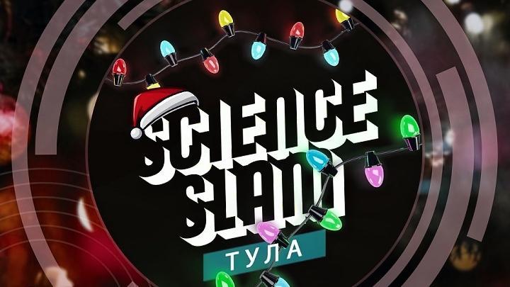Science Slam в культурном центре «Типография» (Тула)