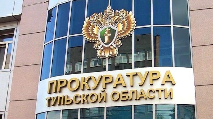 Прокуратура Тульской области