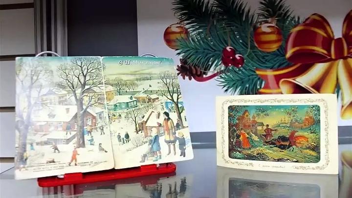 Выставка старинных новогодних открыток открылась в Туле