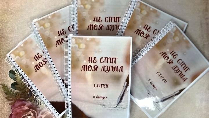 В Туле вышел в свет сборник стихов для слепых