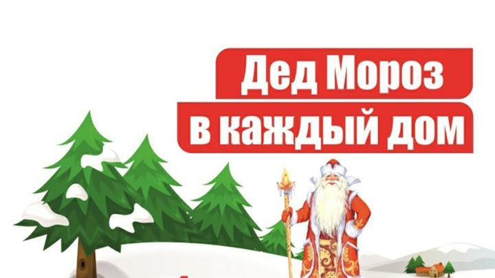 В регионе стартует акция «Дед Мороз в каждый дом»