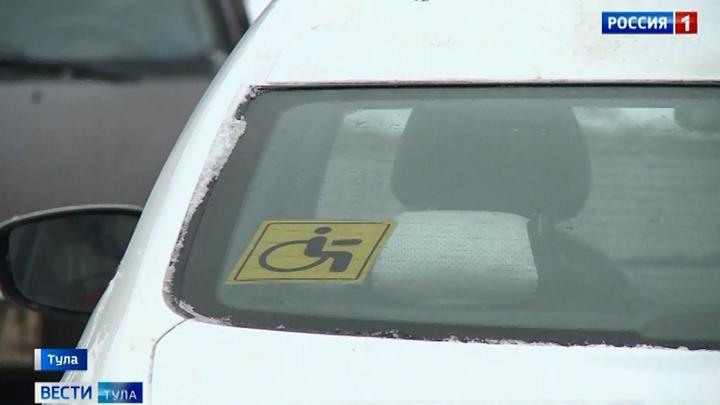Для авто со знаком «Инвалид» необходимо оформить разрешение на бесплатную парковку