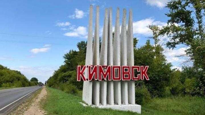 Кимовск защитил проект развития территории