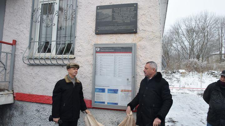 На станции Ревякино открыли доску в честь тульского бронепоезда